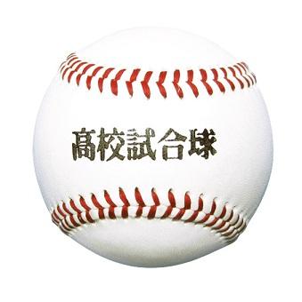 高校試合球(ダース販売) oh-10