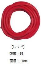 トレーニングチューブ5mカット(レッド) tube-cr