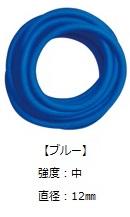 トレーニングチューブ5mカット(ブルー) tube-cd