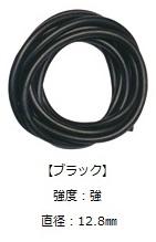トレーニングチューブ5mカット(ブラック) tube-cb