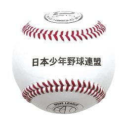 ボーイズリーグ試合球(ダース販売) bo-10r